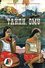 Тайпи. Ому (Авантюры и приключения) (Russian Edition)