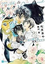 表紙: ミルクとダイヤモンド~公子殿下は黒豹アルファ~ (シャレード文庫) | 蓮川 愛
