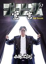 表紙: ゴーマニズム宣言 2nd Season 第4巻 (SPA!コミックス) | 小林 よしのり