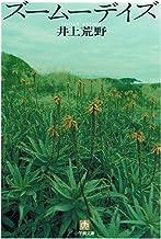 表紙: ズームーデイズ(小学館文庫)   井上荒野