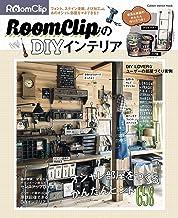 表紙: RoomClipのDIYインテリア 学研インテリアムック | ライフケア実用書編集部