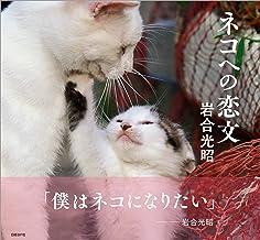 表紙: ネコへの恋文 | 岩合 光昭