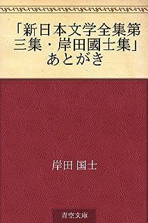 「新日本文学全集第三集・岸田國士集」あとがき