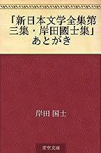 表紙: 「新日本文学全集第三集・岸田國士集」あとがき | 岸田 国士