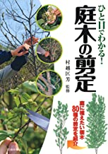 表紙: ひと目でわかる! 庭木の剪定 庭に植えたい樹木80種の剪定を紹介 (池田書店)   村越 匡芳