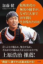 表紙: 松坂世代の無名の捕手が、なぜ巨人軍で18年間も生き残れたのか | 加藤健