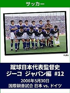 蹴球日本代表監督史 ジーコ ジャパン編 2006年5月30日 国際親善試合 日本 vs. ドイツ