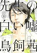 先生の白い嘘(3) (モーニングコミックス)