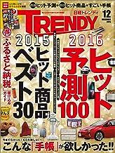 表紙: 日経トレンディ 2015年 12月号 [雑誌]   日経トレンディ編集部