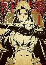 表紙: アキレウス アルゴスの軍神1 (ヴァルキリーコミックス)   鉄人