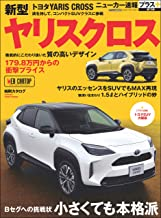 表紙: ニューカー速報プラス 第73弾 TOYOTA ヤリスクロス (CARTOP MOOK)   交通タイムス社