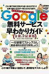 Google無料サービス早わかりガイド令和3年最新版 Kindle版