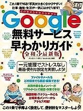 表紙: Google無料サービス早わかりガイド令和3年最新版   ゴールデンアックス