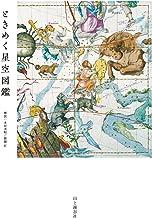 表紙: ときめく星空図鑑 ときめく図鑑 | 永田 美絵