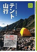 表紙: 入門&ガイド テント山行 | 宮川 哲