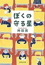表紙: ぼくの守る星 (集英社文庫) | 神田茜