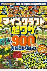 最新ゲーム攻略ガイドVOL.4マイクラ超ワザ900+α 究極コレクション ~おもしろスゴい最新テクが大集結! Kindle版