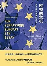 欧盟的危机:关于欧洲宪法的思考