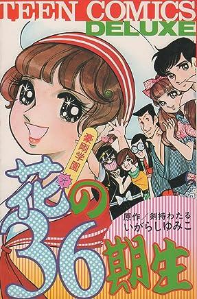 豪剛学園花の36期生 (昭和48年) (ティーン・コミックス・デラックス)