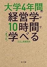 表紙: 大学4年間の経営学が10時間でざっと学べる (角川文庫)   高橋 伸夫