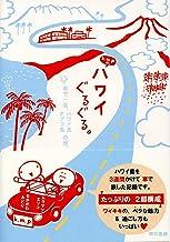 表紙: K.m.p.の、ハワイぐるぐる。車で一周、ハワイ島 オアフ島の旅。 | k.m.p.