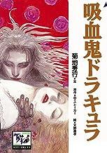 表紙: 吸血鬼ドラキュラ 痛快 世界の冒険文学 (痛快 世界の冒険文学) | B.ストーカー