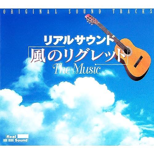 リアルサウンド ~風のリグレット~ The Music ORIGINAL SOUND TRACKS