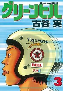 グリーンヒル(3) (ヤングマガジンコミックス)