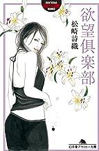 表紙: 欲望倶楽部 (幻冬舎アウトロー文庫)   松崎詩織