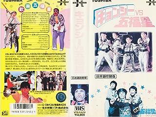 キョンシー VS 五福星 [日本語吹替版] [VHS]