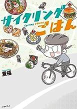 表紙: サイクリングごはん | 夏福