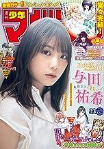 週刊少年マガジン 2021年33号 7月28日号 [雑誌]