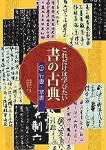 表紙: これだけは学びたい書の古典.2 行書・草書   内田藍亭