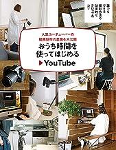 表紙: おうち時間を使ってはじめるYouTube | 主婦の友社