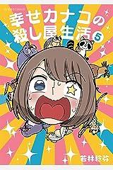 幸せカナコの殺し屋生活(5) (星海社コミックス) Kindle版