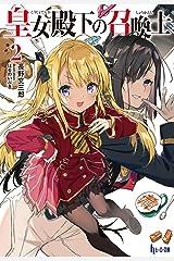 皇女殿下の召喚士 2 (ヒーロー文庫) Kindle版