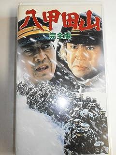 八甲田山~完全版~ [VHS]