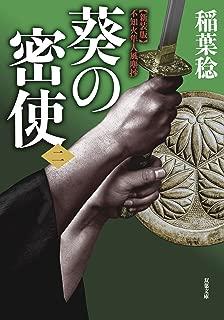 新装版 不知火隼人風塵抄 葵の密使 : 2 (双葉文庫)