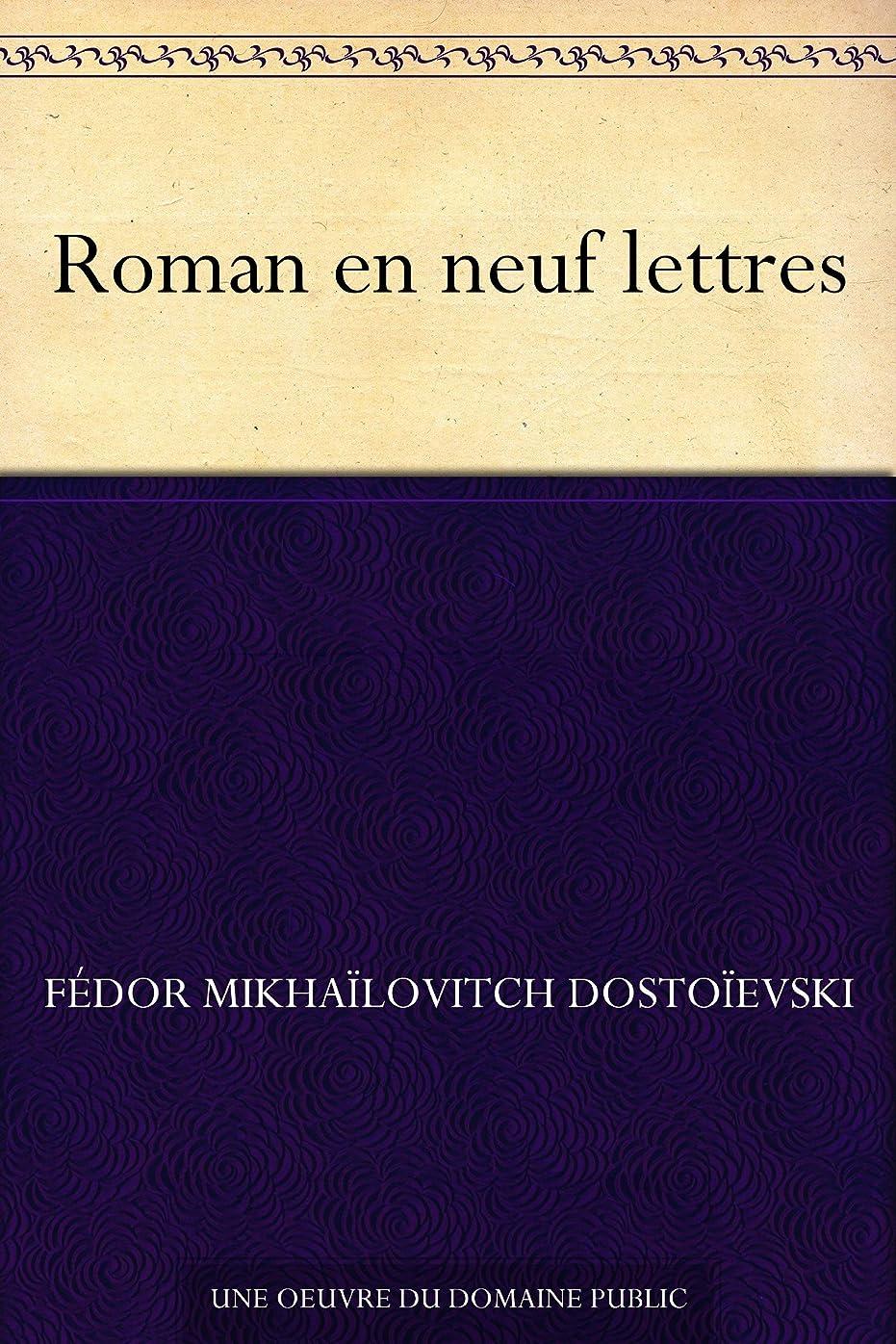 申請中メイド有効Roman en neuf lettres (French Edition)