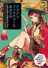 表紙: アジアンファンタジーな女の子のキャラクターデザインブック 超描けるシリーズ | 紅木春