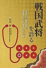 表紙: 戦国武将を診る 源平から幕末まで、歴史を彩った主役たちの病 | 早川 智