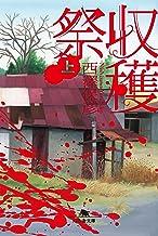 表紙: 収穫祭(上) | 西澤保彦