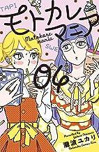 表紙: モトカレマニア(4) (Kissコミックス) | 瀧波ユカリ