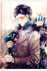 となりの男【電子特典付き】 (あすかコミックスCL-DX) Kindle版