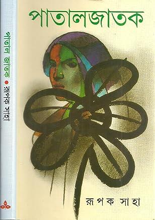 Amazon in: Rupak Saha: Books