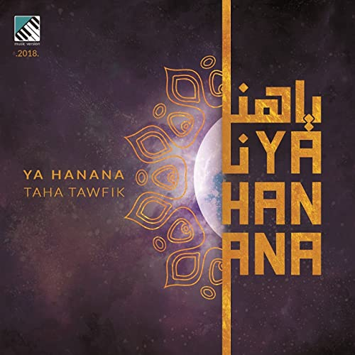 Salla Alayka Allah (Arabic Version) by Taha Tawfik on Amazon