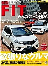 表紙: ニューカー速報プラス 第3弾 ホンダ新型FIT (CARTOP MOOK) | 交通タイムス社