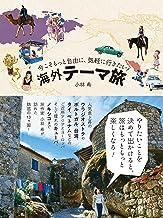 表紙: 今こそもっと自由に、気軽に行きたい! 海外テーマ旅 (幻冬舎単行本)   小林希