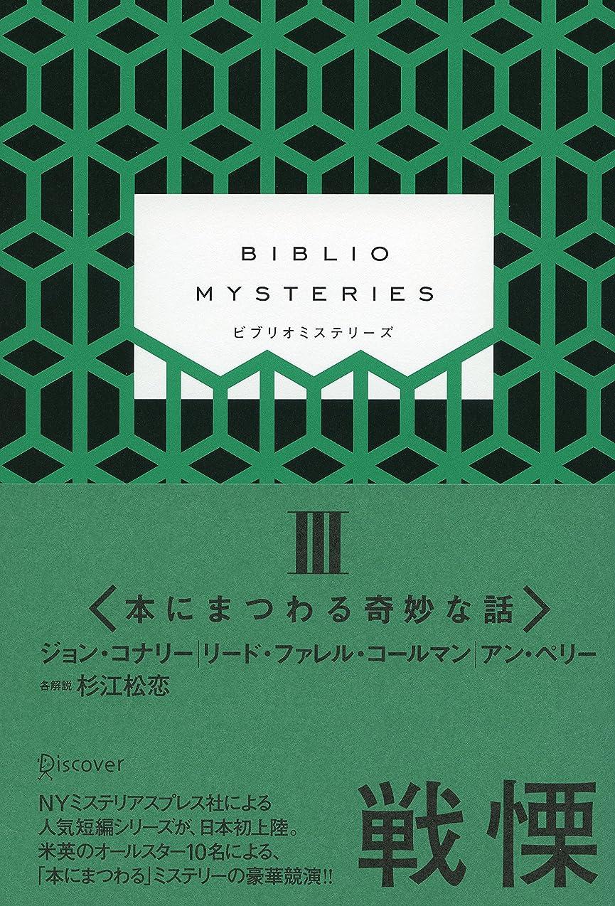 栄光定期的なエンジンBIBLIO MYSTERIES III
