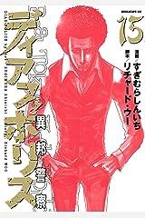 ディアスポリス-異邦警察-(15) (モーニングコミックス) Kindle版